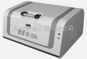 DX320L ROHS测试仪