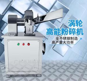 GN-24 高能胡椒、花椒调料粉碎机,风冷式高产量!