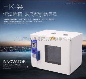 HK-350AS+ 药材烘干机,鼓风干燥箱报价
