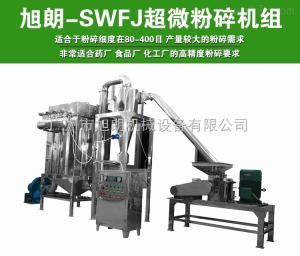 SWFJ-20 旭朗超微粉碎机组,无尘超细粉碎设备供应