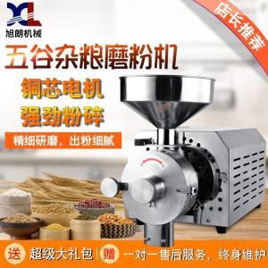 HK-860 旭朗全自动新型五谷杂粮磨粉机就是好!