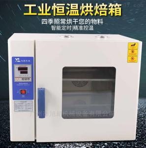 HK-350AS 不锈钢鼓风智能烘干烤箱生产商直销