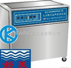 KQ-A1500VDE 三频 超声波清洗器
