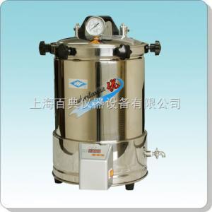 YX280A 手提式不锈钢压力蒸汽灭菌器(定时数控)