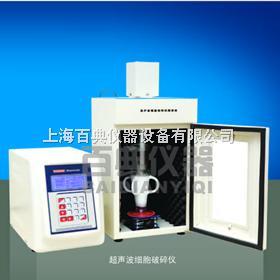 上海百典专业生产Bid-9206t超声波细胞破碎仪