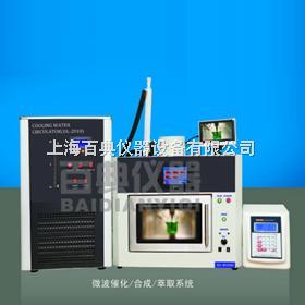 上海百典专业生产BDF-180W微波组合反应系统