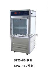专业生产SPX-150生化培养箱