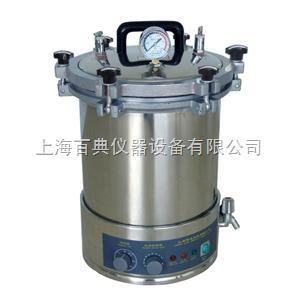 YXQ-LS-18SI自动型手提式灭菌器厂家直销