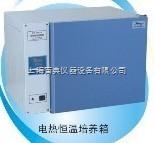 GHP-9270N 隔水式電熱恒溫培養箱