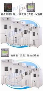 BPHJ-120A 高低温交变试验箱