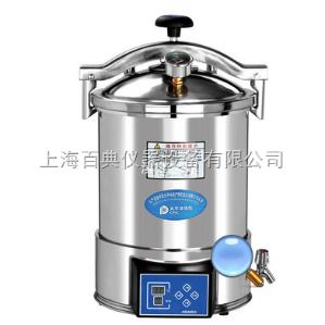 YX-18HDD/24HDD 手提式压力蒸汽灭菌器