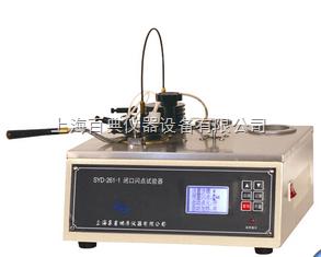 SYD-261-1 闭口闪点试验器