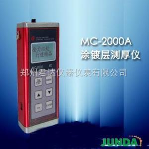 MC2000 涂层测厚仪,MC-2000