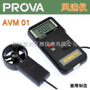 AVM-03 風速儀