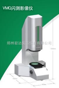 VMQ 闪测影像仪,快速影像仪,一键测量影像仪