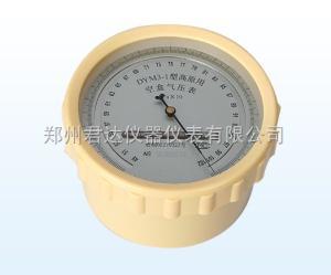 DYM3-1高原空盒气压表 高原用空盒气压表DYM3-1
