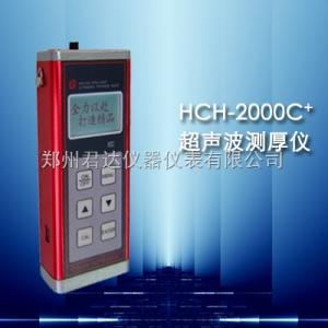 HCH-2000C+ 声波测厚仪 HCH-2000C+