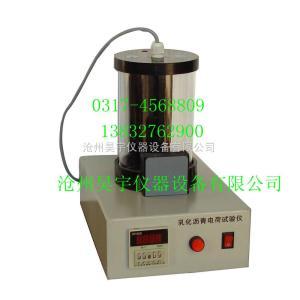 乳化沥青电荷试验仪厂家(沧州昊宇),沥青试验仪器,沥青微粒离子电荷检测仪