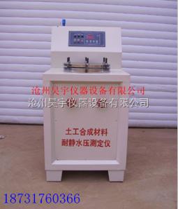 土工合成材料耐静水压测定仪厂家(河北昊宇)