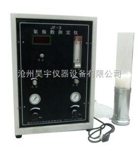 JF-3型数显氧指数测定仪