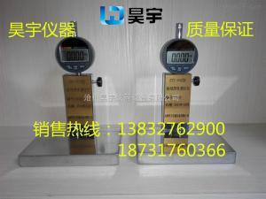 昊宇新標準路面標線厚度測定儀廠家價格