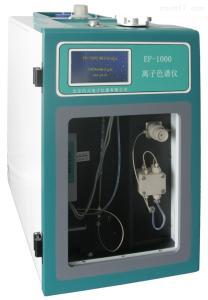 EP-1000D 离子色谱仪