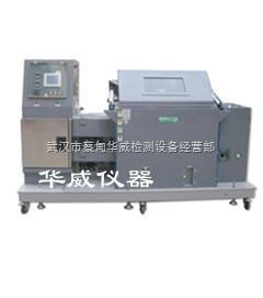 HW-FSS-90 温度/湿度/盐雾复合式试验箱
