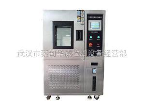 HW-GD-150L 交变高低温试验机