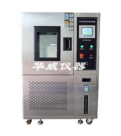 HW-QT-225 温度快速变化试验箱