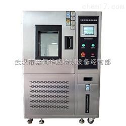 1000L高低温循环试验箱