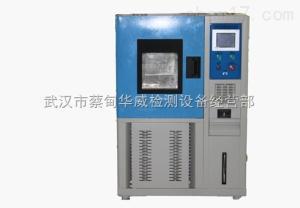 HW-GD-1000L 高低溫試驗箱