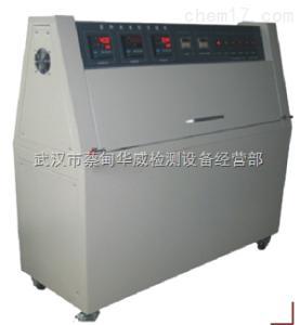 HW-ZW-200 长沙紫外耐候试验箱