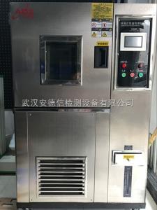 ADX-TH-408 郑州恒温恒湿箱/温湿度试验箱