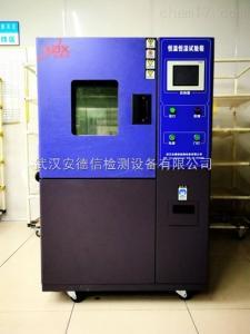 国标-20/-40/-70度恒温恒湿试验箱