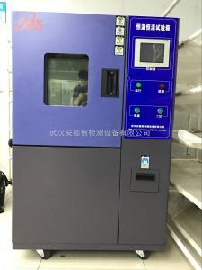 ADX-TH-800L 安徽合肥调温调湿试验箱