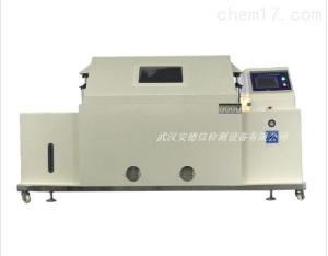 ADX-DH-90 武漢循環濕熱鹽霧腐蝕試驗箱
