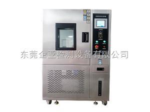 QYL-150 耐臭氧老化试验箱价格