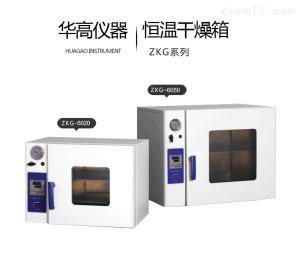 HG-202系列 台式电热恒温鼓风干燥箱指针式真空烘箱
