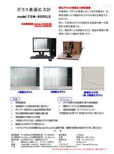 FSM-6000LE 日本折原自动滴液钢化玻璃应力仪