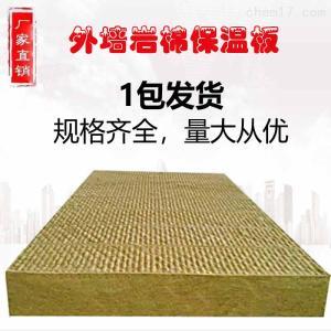 各种建筑外墙保温材料A级防火岩棉保温板