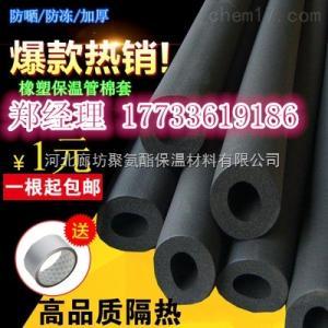 橡塑保温管厂家价格