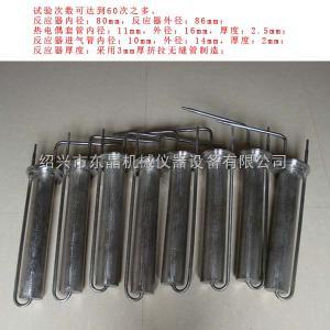 A4系列 焦炭反应性测定仪专用反应器KF-100,KF-200,HXFQ-2,MJF普通系列