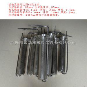 A4-04 焦炭反应管通配型号:MJF-Ⅲ, MJF-Ⅴ焦炭反应器(绍兴东晶制造)