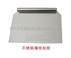 A4系列 不锈钢清样刮板(宽)/不锈钢清样挡板(长)