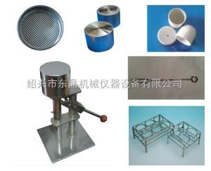 A4系列 粘结指数测定仪配件:4孔坩埚架/圆孔标准筛/静压器/镍铬钢压块/搅拌丝/罗加坩埚