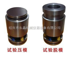 60T全自动粉末压样机模具、红外压片机模具、手动液压式压片机模具