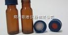 9mm 液相色谱仪短螺纹广口进样瓶/进样器专用广口进样瓶