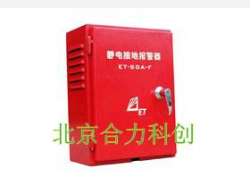 靜電接地報警器 帶防爆證 加油站專用