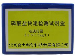 北京磷酸盐试剂盒 水质快速检测试剂盒