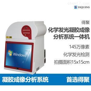 JS-1050P 化学发光凝胶成像分析系统一体机145万像素